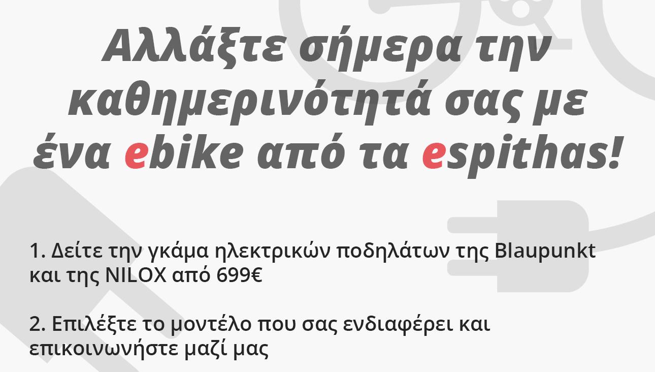 Κινούμαι ηλεκτρικά με ηλεκτρικά ποδήλατα -40%