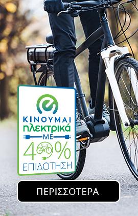 Κινούμαι ηλεκτρικά με επιδότηση 40% στα ποδήλατα!